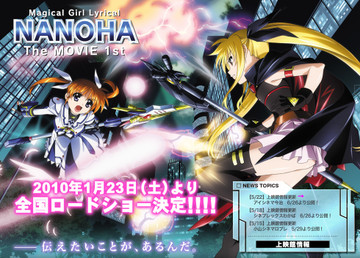 Nanoha_the_movie_1st